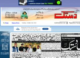 Dastaknews.net thumbnail