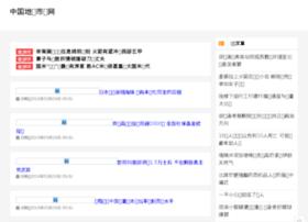 Dc2000.cn thumbnail