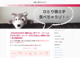 Deai-wolf.jp thumbnail