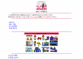 Decone.jp thumbnail
