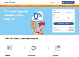 Dengi-zdes.ru thumbnail