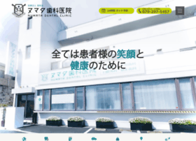 Dental-numata8214.jp thumbnail