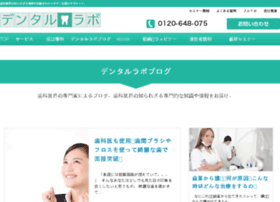 Dentallab.jp thumbnail