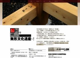 Dentoh-isan.jp thumbnail
