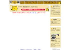 Denwacho.ne.jp thumbnail