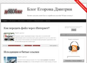 Deseoblog.ru thumbnail