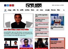 Desherkhobor.news thumbnail