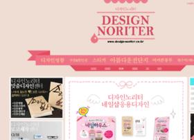 Design-noriter.co.kr thumbnail