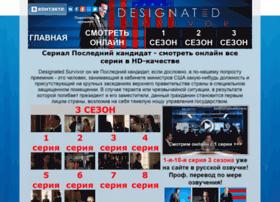 Designatedsurvivor.ru thumbnail