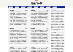Desin.net.cn thumbnail
