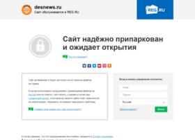 Desnews.ru thumbnail