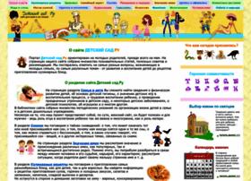 Detskiysad.ru thumbnail