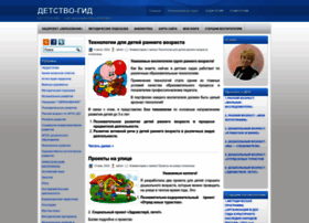 Detstvogid.ru thumbnail