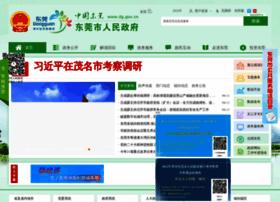 Dg.gov.cn thumbnail