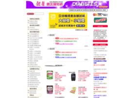 Diabetes.com.tw thumbnail