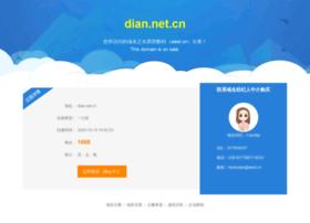 Dian.net.cn thumbnail