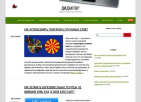 Didaktor.ru thumbnail