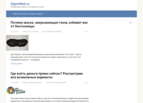 Digestweb.ru thumbnail