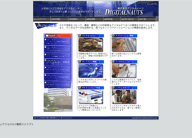 Digitalnauts.co.jp thumbnail