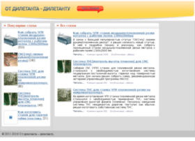 Diletantu.ru thumbnail