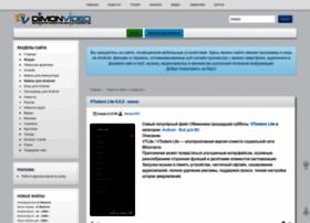 Dimonvideo.ru thumbnail
