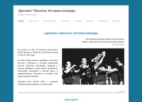 Dinamo-tbilisi.ru thumbnail