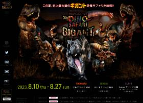 Dinosafari.jp thumbnail