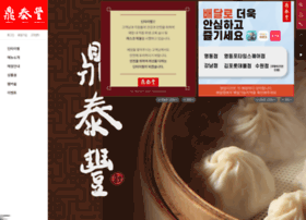 Dintaifung.co.kr thumbnail