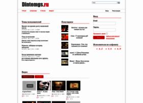 Dintemgs.ru thumbnail