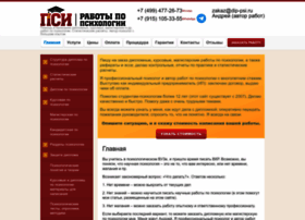 Dip-psi.ru thumbnail