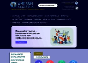 Diplom-pedagogu.ru thumbnail