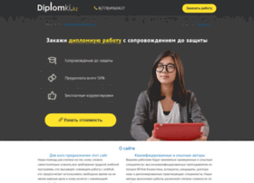 Diplomki.kz thumbnail