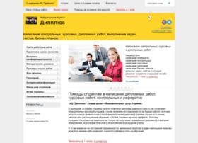 Dipplus.com.ua thumbnail