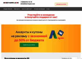 Directkupon.ru thumbnail