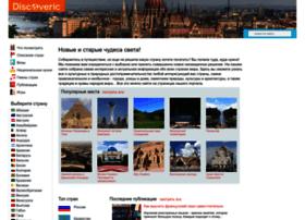 Discoveric.ru thumbnail