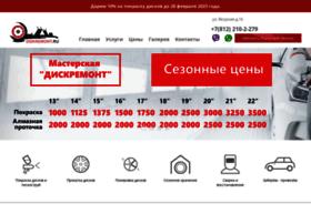 Diskremont.ru thumbnail