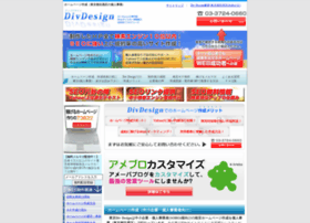 Divdesign.jp thumbnail