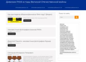Divizia-rkka.ru thumbnail