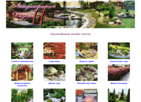 Dizaynland.ru thumbnail