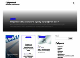 Djdiplomat.ru thumbnail
