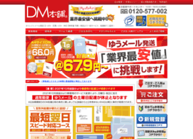 Dm-honpo.net thumbnail