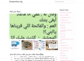 Dmasonline.org thumbnail