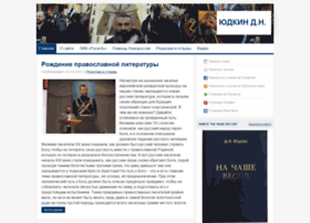 Dmitry-yudkin.ru thumbnail