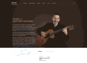 Dmitrygrigoryev.ru thumbnail