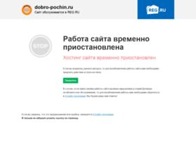 Dobro-pochin.ru thumbnail