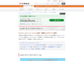 Dococab.jp thumbnail