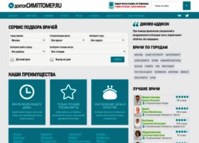 Doctor.simptomer.ru thumbnail