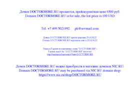 Doctormore.ru thumbnail