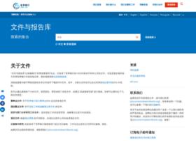 Documents.shihang.org thumbnail