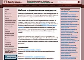 Dogovor-blank.ru thumbnail